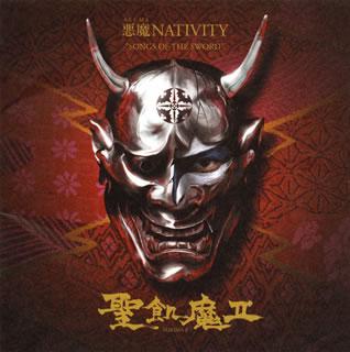 悪魔 NATIVITY SONGS OF THE SWORD.jpg
